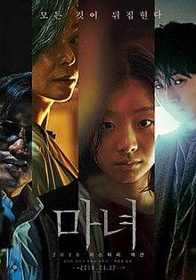 Image of The Witch Part 1 The Subversion BluRay 2018 720p 360p KOREAN BluRay